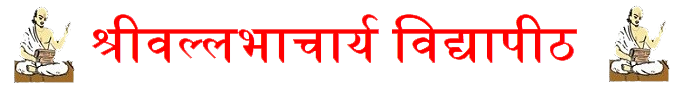 Hindi version : http://vallabhacharyavidyapeeth.org